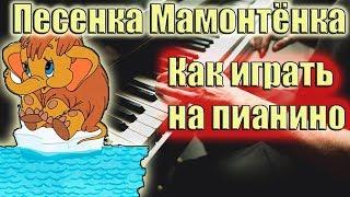 Песенка Мамонтёнка - легкий урок на пианино