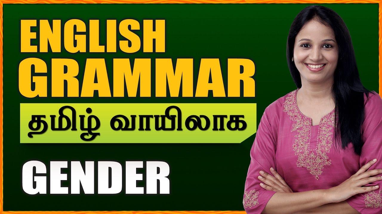 Gender   Learn English Grammar Through Tamil   Spoken ...