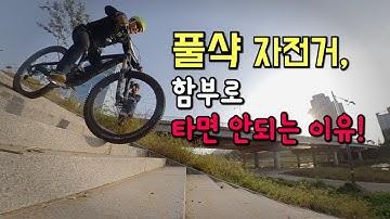 풀샥 자전거를 처음 타보면, 보통 이렇게 반응합니다.   킹갓장비빨을 맛 본 아버지 [간접광고포함]