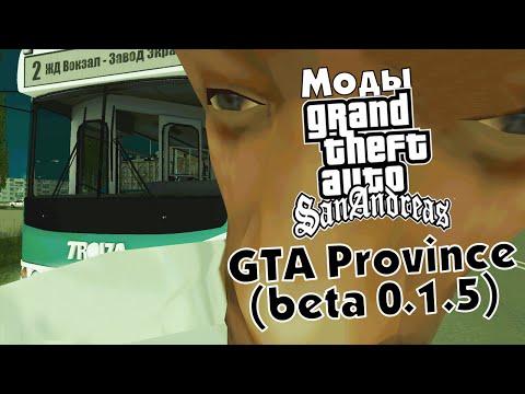Моды GTA SA. GTA Province (beta 0.1.5)