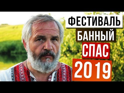 Фестиваль Банный СПАС 2019. С легким паром!