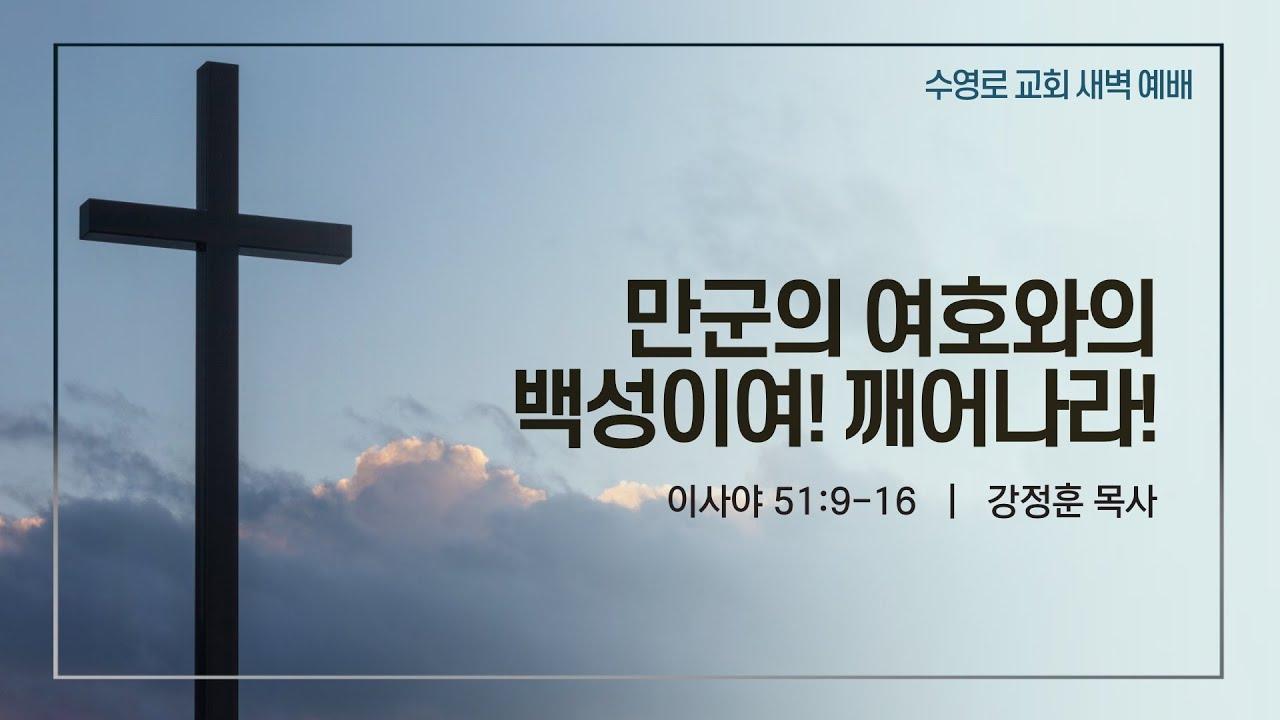 Download 만군의 여호와의 백성이여! 깨어나라!(사 51:9-16)   강정훈 목사   금새벽   21.7.30