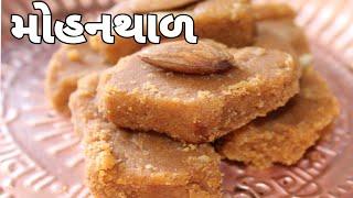 માવા વગર મોહનથાળ બનાવવાની એક દમ સરળ રીત|(mohanthal recipe in gujrati)gujrati besan burfi.