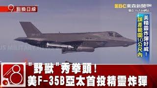 """""""野獸""""秀拳頭!美F-35B亞太首投精靈炸彈《8點換日線》2019.02.15"""
