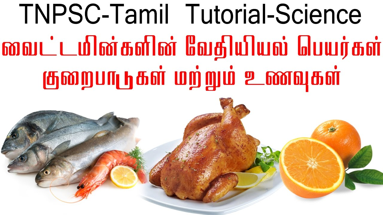 Tnpsc tamil tutorial vitamins chemical name and their deficiency syndrome also rh youtube