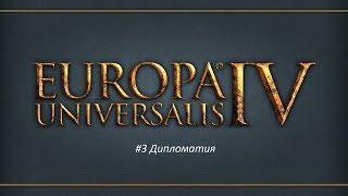 Europa Universalis 4 (Европа 4) - Обучение для новичков #3 - Дипломатия
