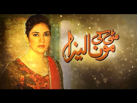 Boltay Afsanay - TV One - 7th October 2017