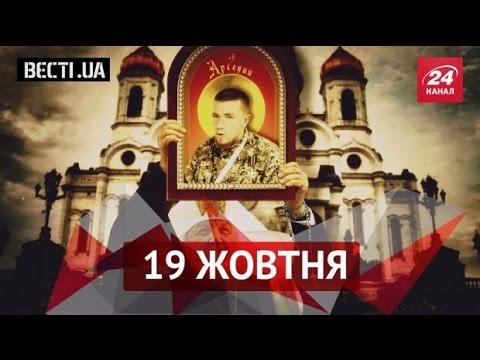 Вєсті.UA. 19 жовтня