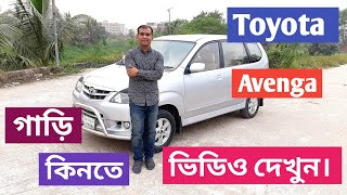 Toyota Avenza Model 2007 Price & Review | Watch Now | Used Car | December 2019 |