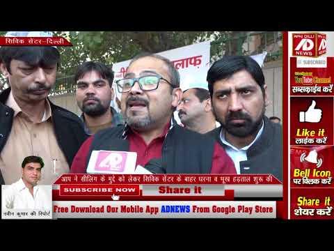 दिल्ली में सीलिंग के मुद्दे को लेकर आप ने भूख हड़ताल शुरू की