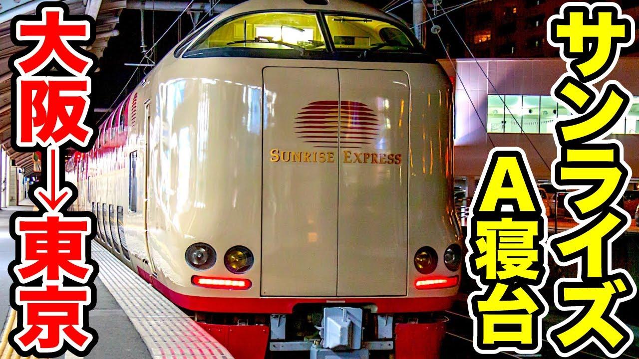 【個室】大阪から東京まで『寝台特急サンライズ号』で超快適に移動した!