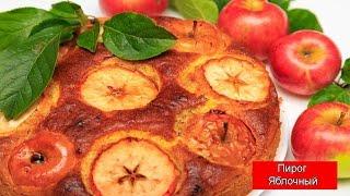 Яблочный Пирог | Вкусный Рецепт | Apple pie