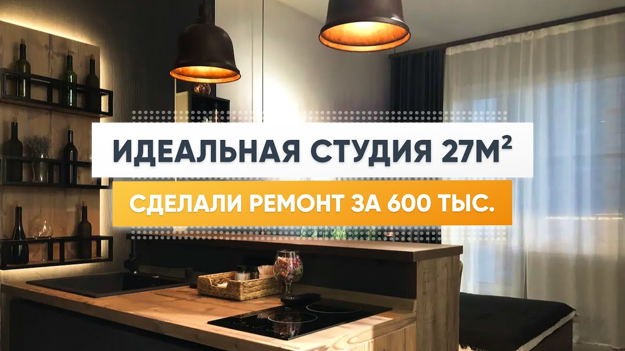 Крошечная квартира студия 27м2. Дизайн интерьера. Маленькая квартира. Рум тур
