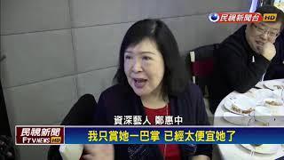 推動轉型正義 鄭麗君遭藝人打巴掌-民視新聞