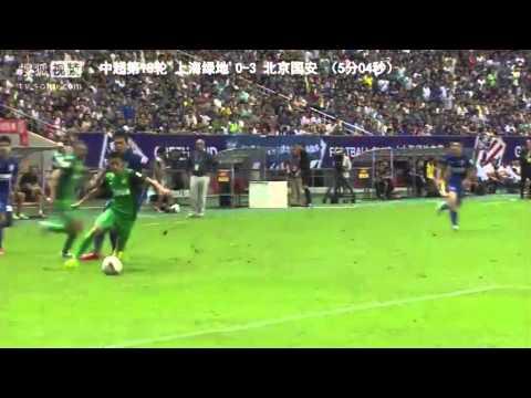 Shanghai Shenhua vs Beijing Guo'an (Hongkou Stadium) 0-3 | That's Online