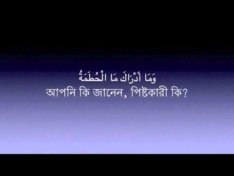 104 - Sura Humaja -  Mishary Al Afasy | Bangla Translation