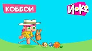 Играем с ЙОКО - Ковбои - Весёлые игры для детей - Во что поиграть с друзьями