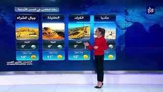 النشرة الجوية الأردنية من رؤيا 16-12-2019 | Jordan Weather