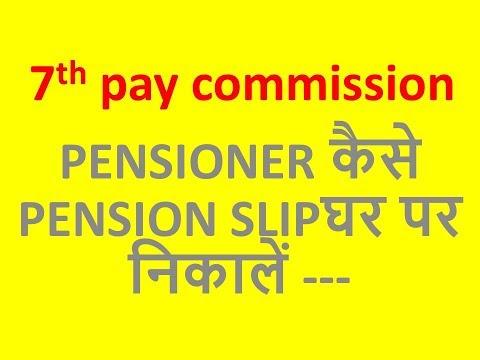 7th pay commission:PENSIONER कैसे PENSION SLIPघर पर निकालें ---