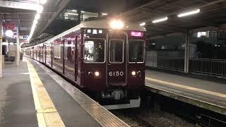 阪急神戸線唯一の6000系6050F 特急運用