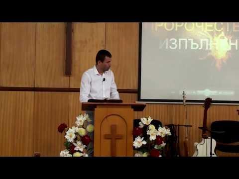 Готови ли сме за срещата ни с Христос