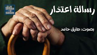 رسالة اعتذار | طارق حامد