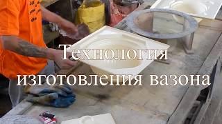 Технология изготовления бетонных ваз и вазонов