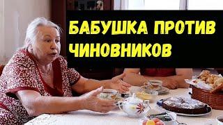 Бабушка  против властей. Пытается спасти Россию.