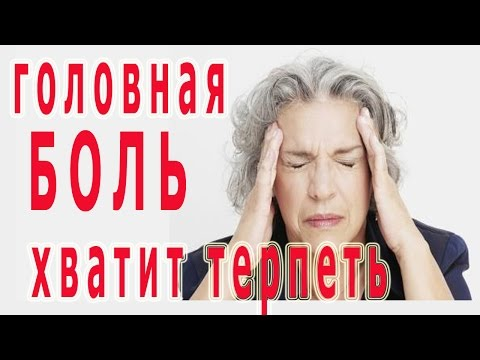 Мигрень - Причины, симптомы и лечение. МЖ.