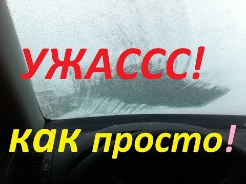 Простой совет, чтобы стекла в машине не замерзали!