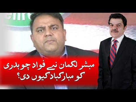 Mubasher Lucman Ne Fawad Chaudhry Ko Mubarakbad Kyun Di? | SAMAA TV | Mubasher Lucman | 10 May 2018