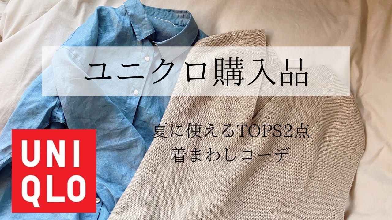 【ユニクロ購入品】夏に使えるトップス2着と着まわしコーデ   40代ファション   シンプルコーディネート