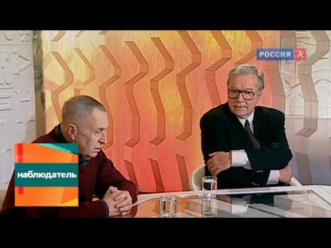 Наблюдатель. Владимир Фенченко, Владимир Легойда, Андрей Смирнов и Кшиштоф Занусси. Эфир от 18.12.…
