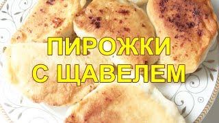 Пирожки с щавелем сладкие видео рецепт