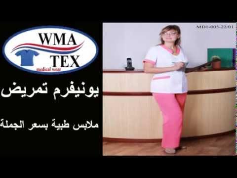 9f20e1bb3 ملابس طبية بسعر الجملة-medical wear - YouTube