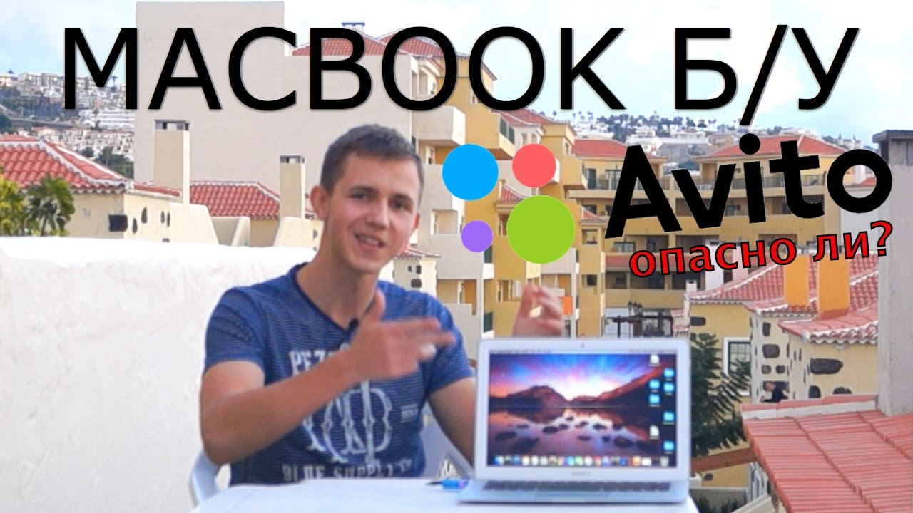 Macbook б/у в киеве и харькове с бесплатной доставкой по всей украине!. ( 093) 773-36-92 самые низкие цены на macbook б/у!. Гарантия!
