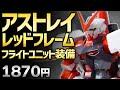 ガンプラレビュー#291 [HGGS 1/144 MBF-P02 ガンダムアストレイ レッドフレーム(フ…