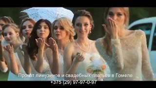 Прокат лимузинов в Гомеле Свадебные платья