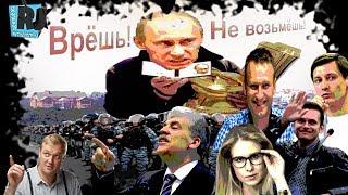 Путин и его деревянные солдаты / Кто создает протест в России?