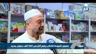 معرض الدوحة للكتاب يضم أكثر من 100 ألف عنوان جديد
