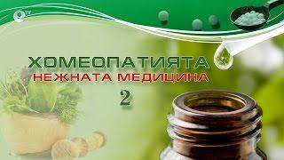 д-р Атанас Михайлов - Хомеопатията нежната медицина 2