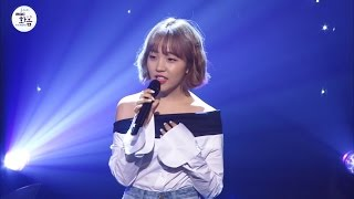 Baek A Yeon - SO-SO, 백아연 - 쏘쏘 [2016 Live MBC harmony with 정오의희망곡] 20160726