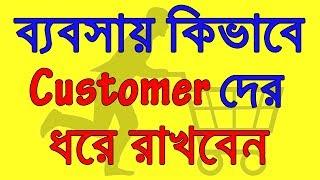 ব্যবসায় কিভাবে Customer দের ধরে রাখবেন ?। Never Lose a Customer Again - Book Summary in Bangla screenshot 3