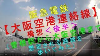 阪急電鉄【大阪空港連絡線構想<後半>(曽根駅→大阪空港)想定路線を歩いてみた】