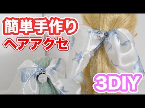 プチプラDIYダイソーのスカーフで簡単手作りヘアアクセサリー♡