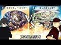【対戦動画】光単ガン盾ダイヤモンドカッター VS 光自然ホーンビースト【#デュエマクラシック】Old DuelMasters Blocker VS Niofa Horn Beast