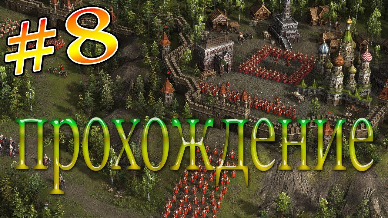 Смотреть прохождение казаки 3