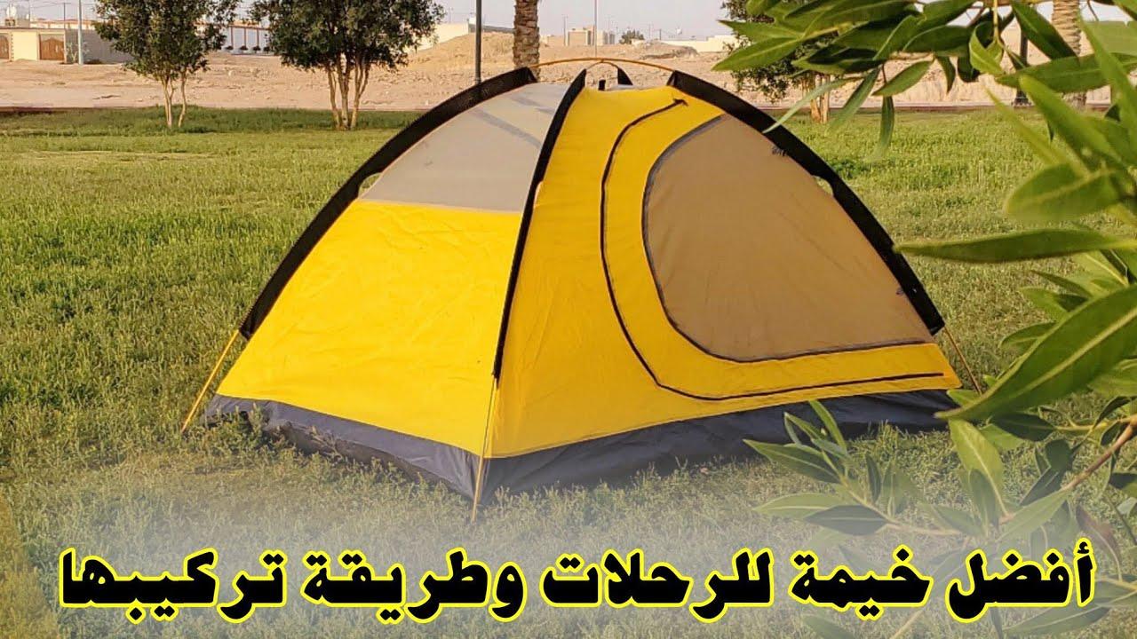 أفضل خيمة للرحلات وطريقة تركيبها Youtube