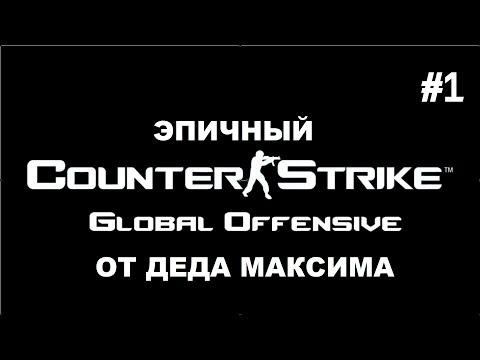 Эпичный Counter-Strike: Global Offensive от Деда Максима (часть 1)