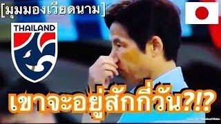 คอมเมนต์ชาวเวียดนาม หลังไทยเตรียมแต่งตั้ง อากิระ นิชิโนะ เป็นเฮดโค้ชคนใหม่ของทัพช้างศึก